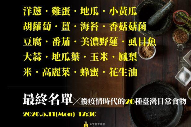 【公民寫手】名單|後疫情時代下的20則臺灣日常食物提案