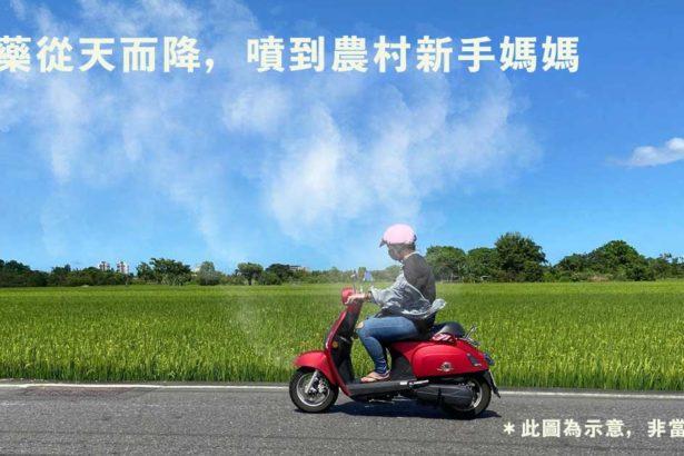 農藥從天而降,噴到農村媽媽!無人機噴藥超過田區,防檢局:未來加強管理