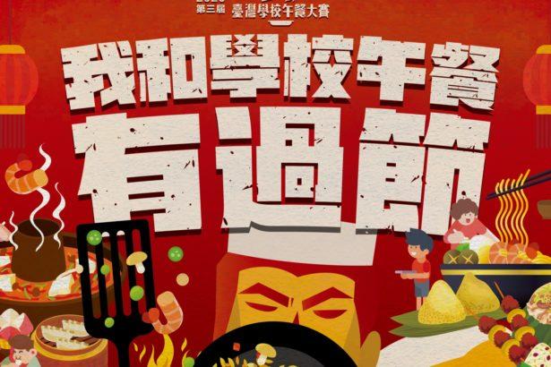 【公民寫手】6/15開始收件!第三屆臺灣學校午餐大賽,大聲宣告你和學校營養午餐的過節