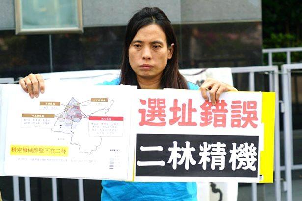 施月英在環保署抗議二林精機案開發選址錯誤。(提供__漂浪島嶼)