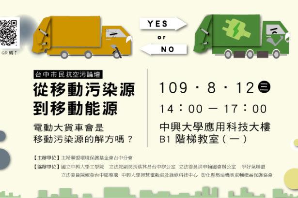 【公民寫手】【台中市民抗空污論壇】從移動污染源到移動能源-電動大貨車會是移動污染源的解方嗎?