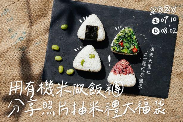 【公民寫手】用有機米做飯糰,分享飯糰照片抽米禮大福袋