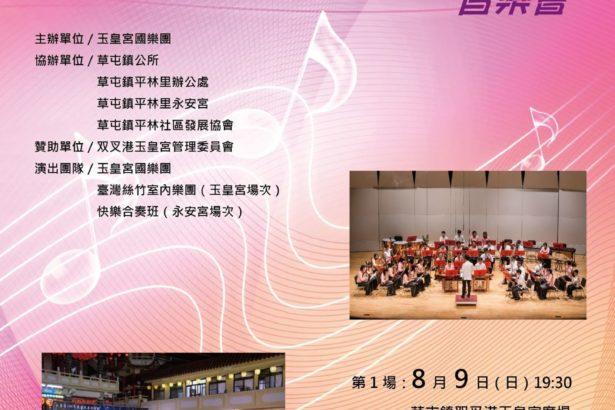 【公民寫手】2020仲夏星空音樂會 8月9、15日晚上 玉皇宮今夏兩場在地盛會初登場