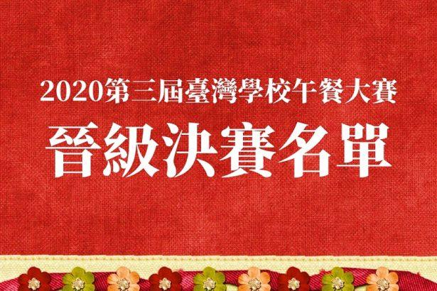 【公民寫手】快報!2020第三屆臺灣學校午餐大賽晉級決名單