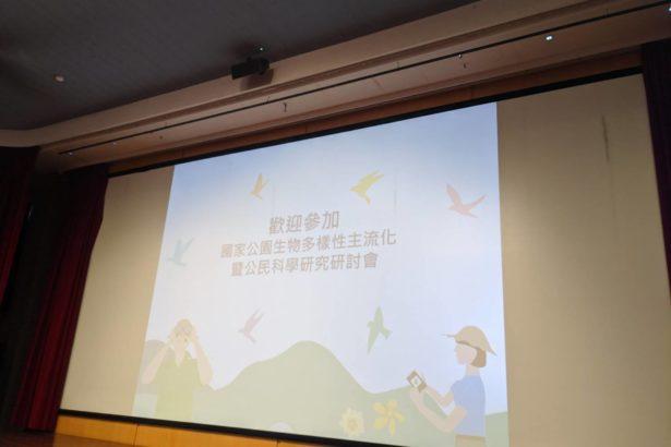 【公民寫手】從生物多樣性主流化啟發省思永續發展主流化概念