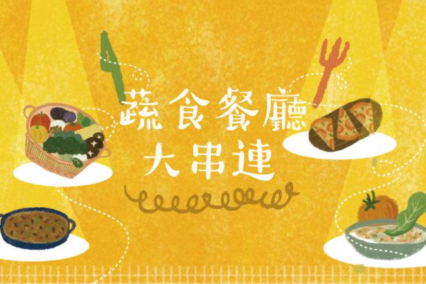 【公民寫手】【蔬食餐廳大串連】邀你一起來體驗美味蔬食!