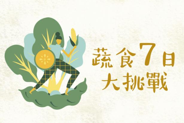 【公民寫手】【蔬食7日大挑戰】出來拼蔬贏 我是你的菜