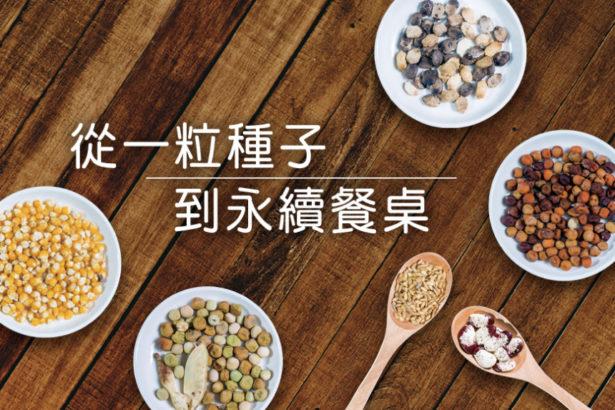從一粒種子到永續餐桌