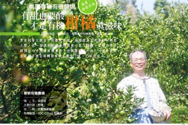 【公民寫手】春耕農場-有甜也要酸,才是有機柑橘真滋味