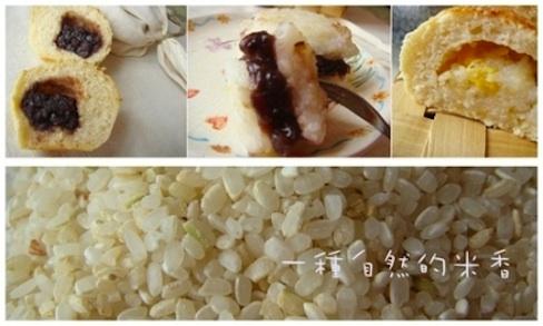 好米料理!南澳自然米DIY圖解食譜