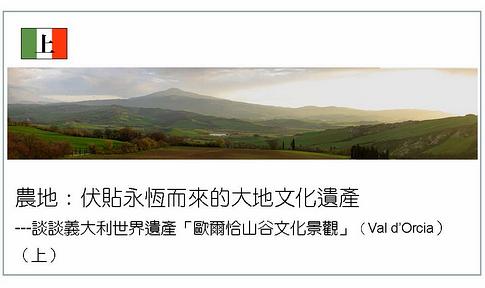 農地:伏貼永恆而來的大地文化遺產 (上)
