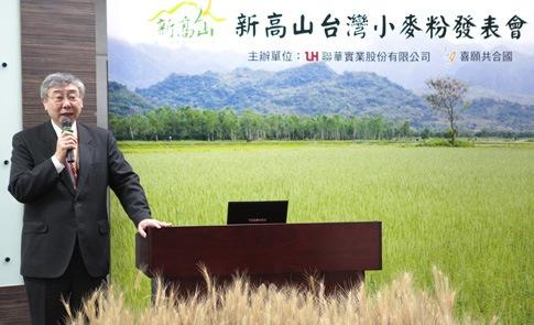 本土小麥新品牌─聯華新高山正式上市
