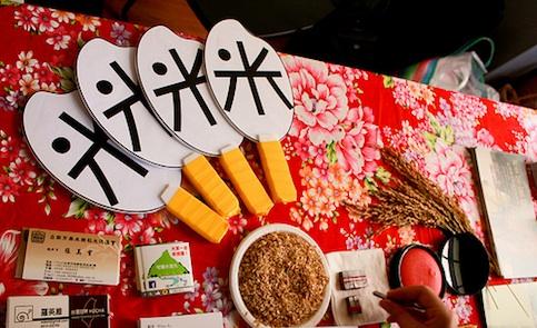 那些年,我們一起吃的米