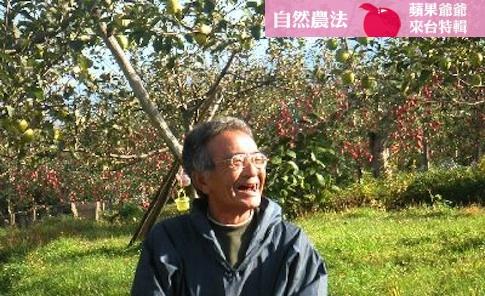 蘋果爺爺的奇蹟,和自然農法教我們的事