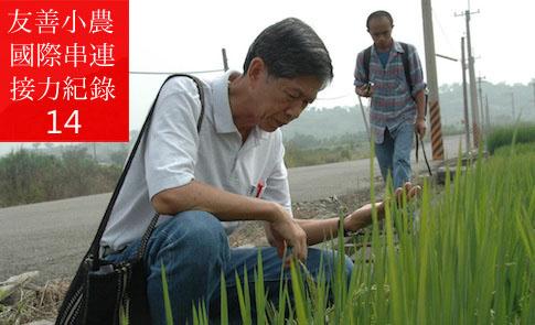 務農,不是技術問題,而是生命課題