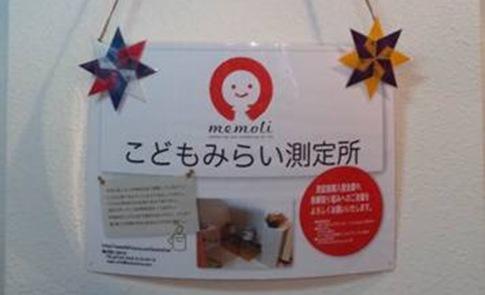 核災過後:日本媽媽拜訪市民測定所