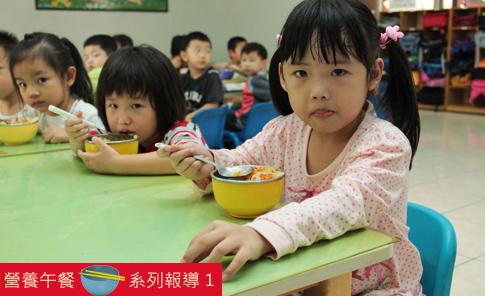 誰綁架孩子的校園營養午餐?