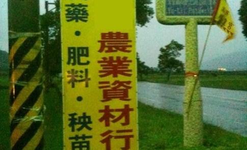 花東願景:重建一個零污染的健康農村