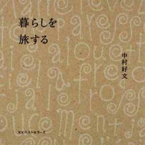 中村好文 Nakamura Yoshifumi