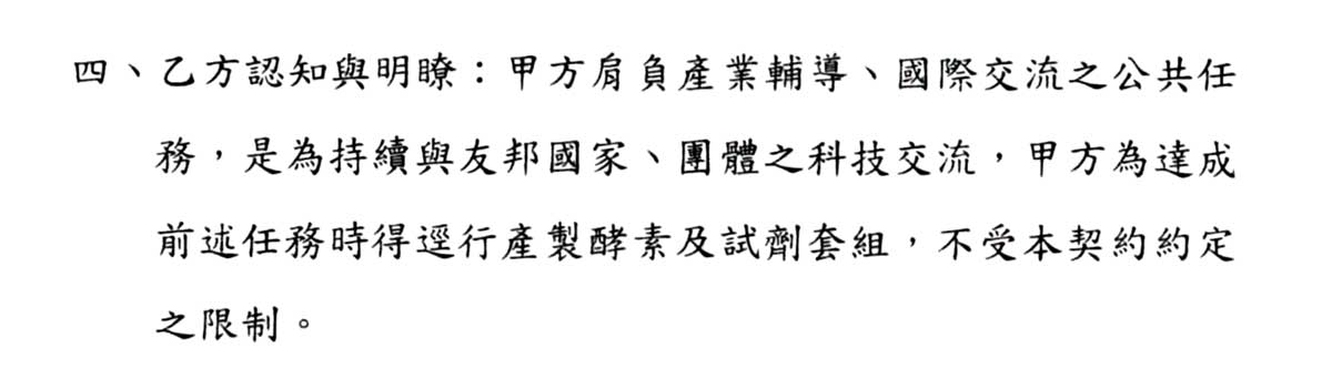 合約中「國際交流」但書(丁騰漳提供)