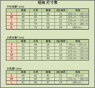 短袖尺寸表(1)