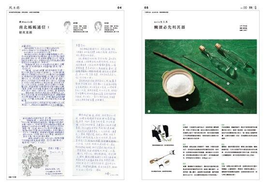 1121風土痣-內頁_Page_3