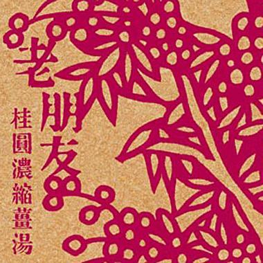 longyan-sticker-LINGAN