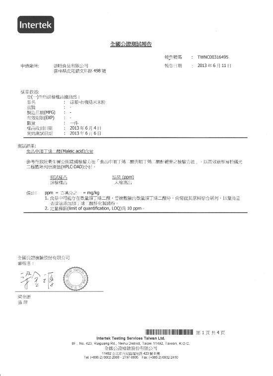 糙米米粉-順丁烯二酸003 (1)