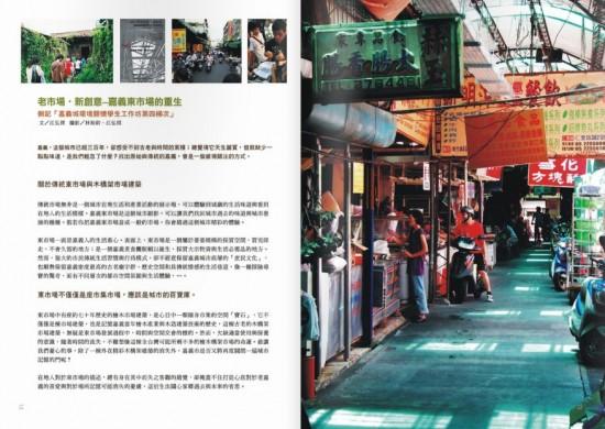 東市場 內頁1