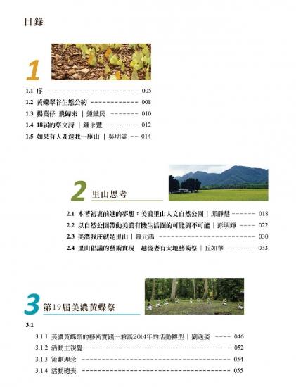 2014黃蝶祭手冊_目錄搶先看1