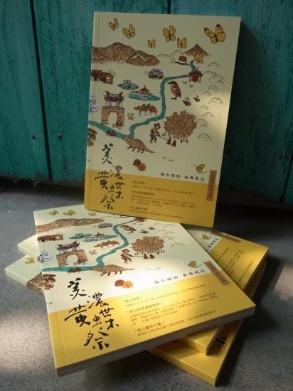 2014黃蝶季