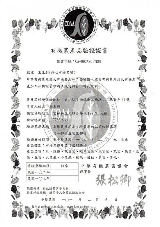 王玉彰有機驗證002