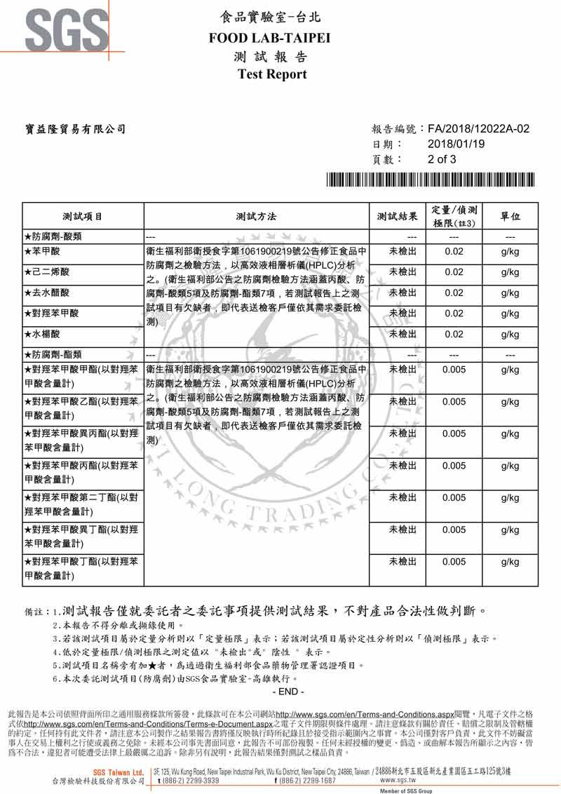 SGS 防腐劑5酸7酯-檢驗報告