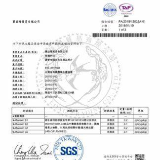 SGS黃麴毒素-檢驗報告