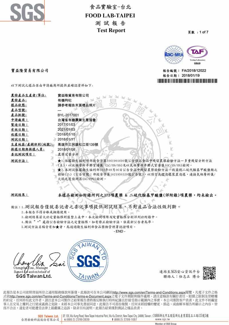 SGS - 374農藥殘留-檢驗報告