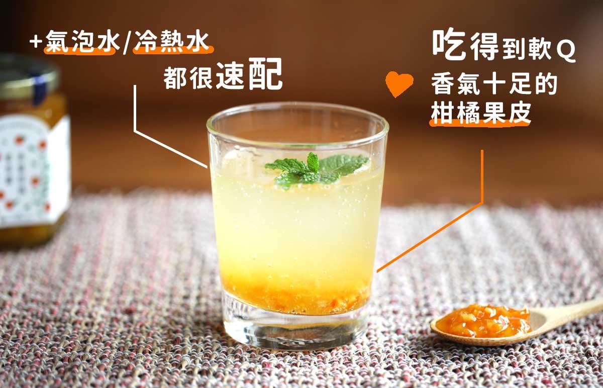 美童柑果茶醬加氣泡水、冷熱水都好喝